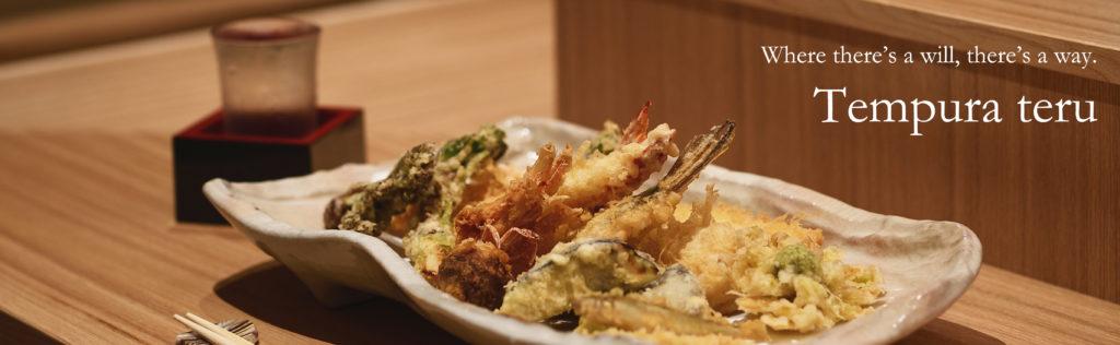 おいしい天ぷら